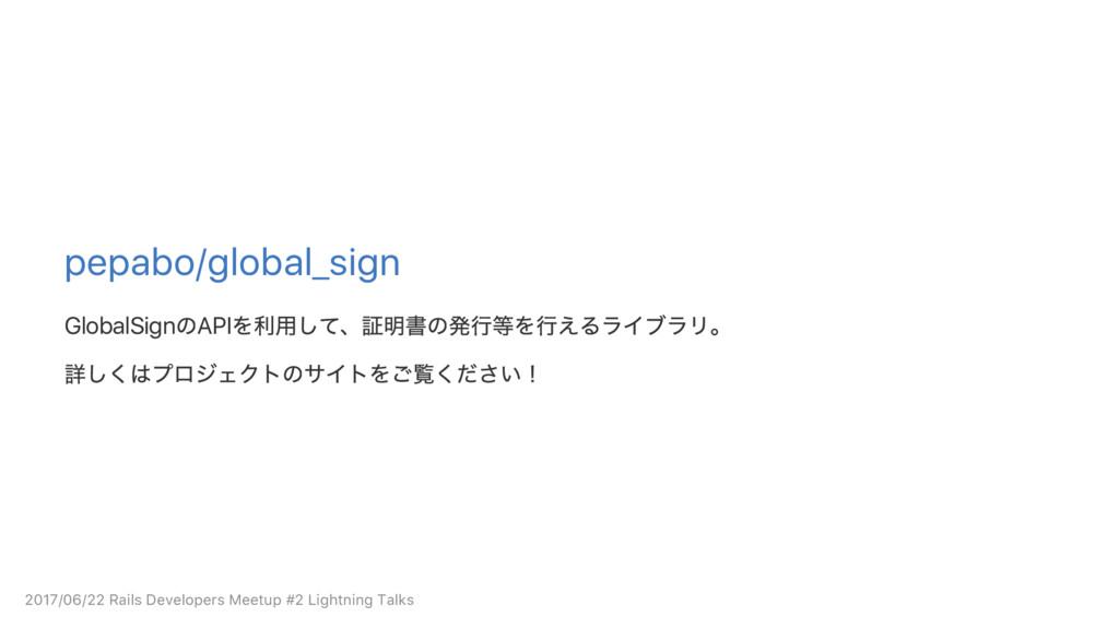 pepabo/global_sign GlobalSign のAPI を利用して、 証明書の発...