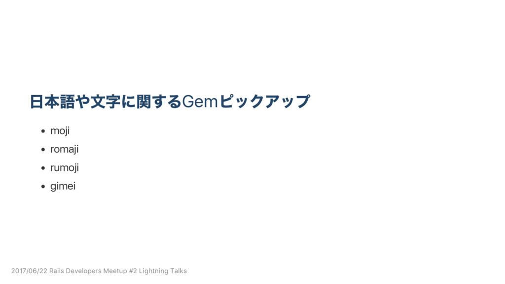 日本語や文字に関するGem ピックアップ moji romaji rumoji gimei 2...