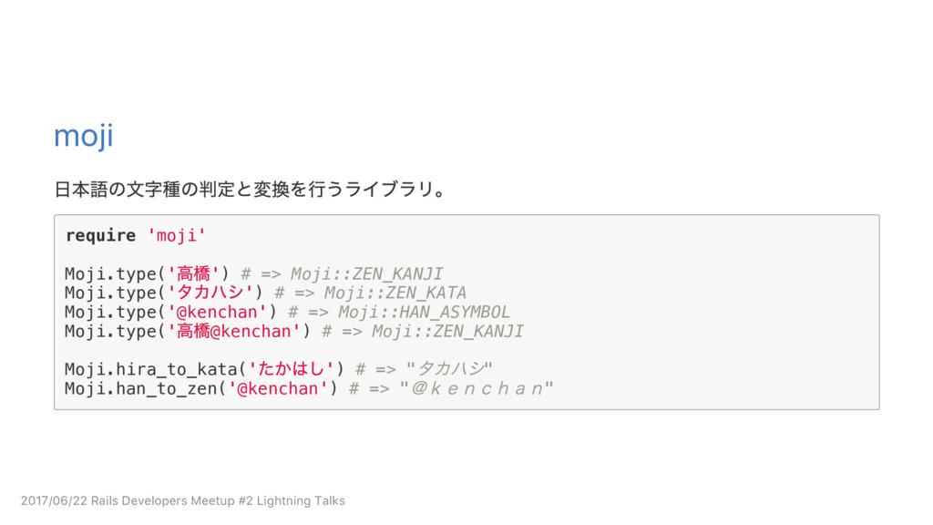 moji 日本語の文字種の判定と変換を行うライブラリ。 r e q u i r e ' m o...