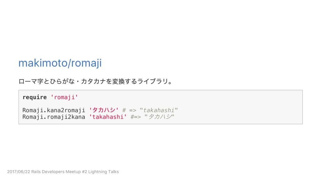 makimoto/romaji ロー マ字とひらがな・ カタカナを変換するライブラリ。 r e...