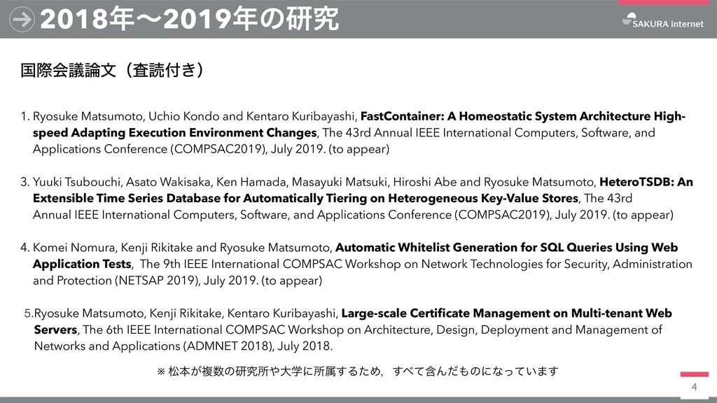 4 2018ʙ2019ͷݚڀ ࠃࡍձٞจʢࠪಡ͖ʣ 1. Ryosuke Matsum...
