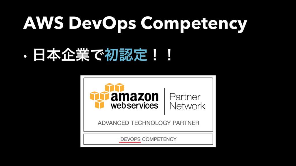 AWS DevOps Competency • ຊاۀͰॳఆʂʂ