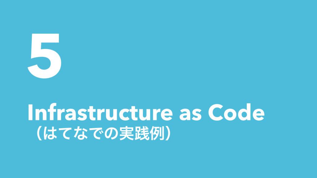5 Infrastructure as Code ʢͯͳͰͷ࣮ફྫʣ