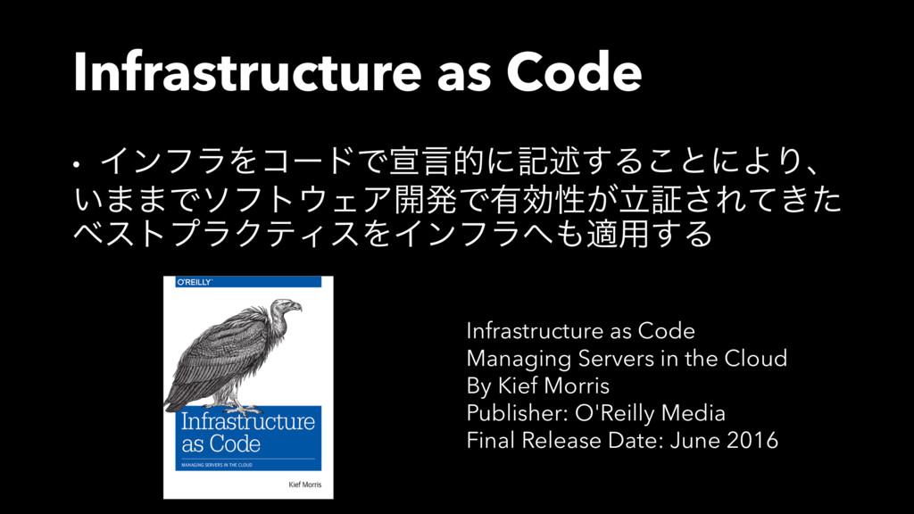 Infrastructure as Code • ΠϯϑϥΛίʔυͰએݴతʹهड़͢Δ͜ͱʹΑΓ...