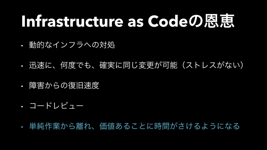 Infrastructure as CodeͷԸܙ • ಈతͳΠϯϑϥͷରॲ • ਝʹɺԿ...
