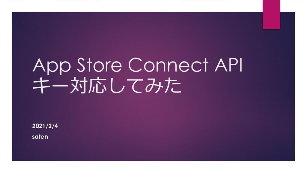 App Store Connect API キー対応してみた 2021/2/4 saten