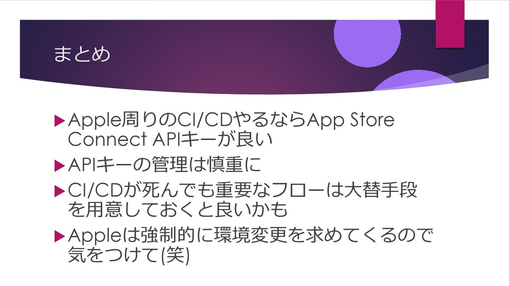 まとめ uApple周りのCI/CDやるならApp Store Connect APIキーが良...
