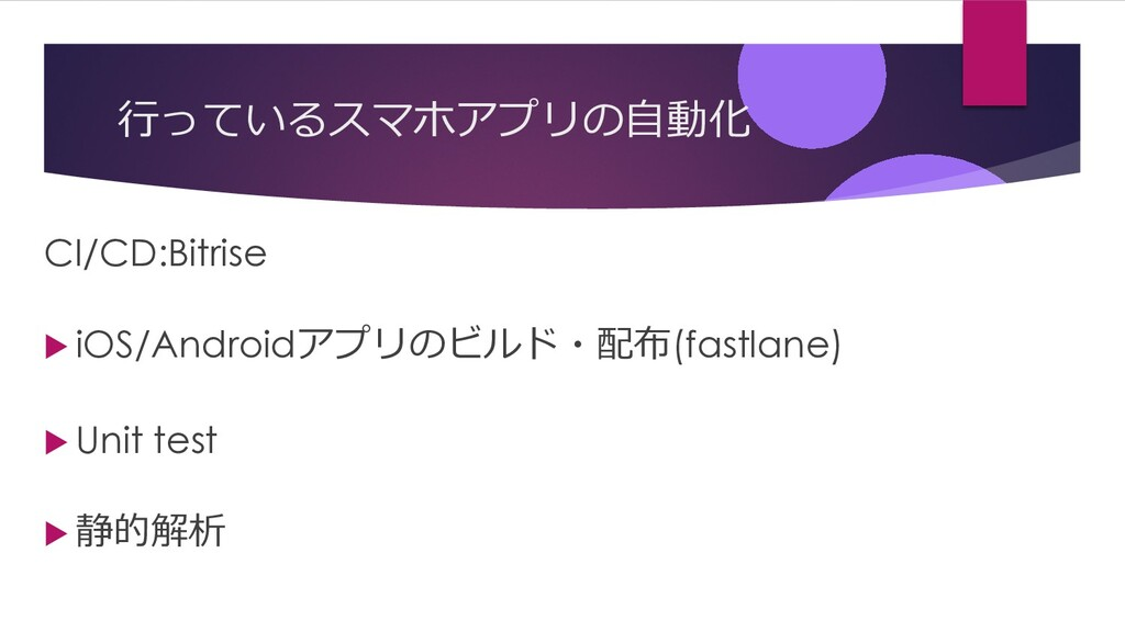 ⾏っているスマホアプリの⾃動化 CI/CD:Bitrise u iOS/Androidアプリの...