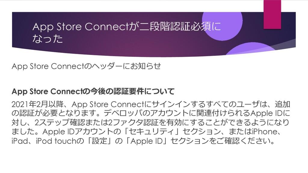 App Store Connectが⼆段階認証必須に なった App Store Connec...