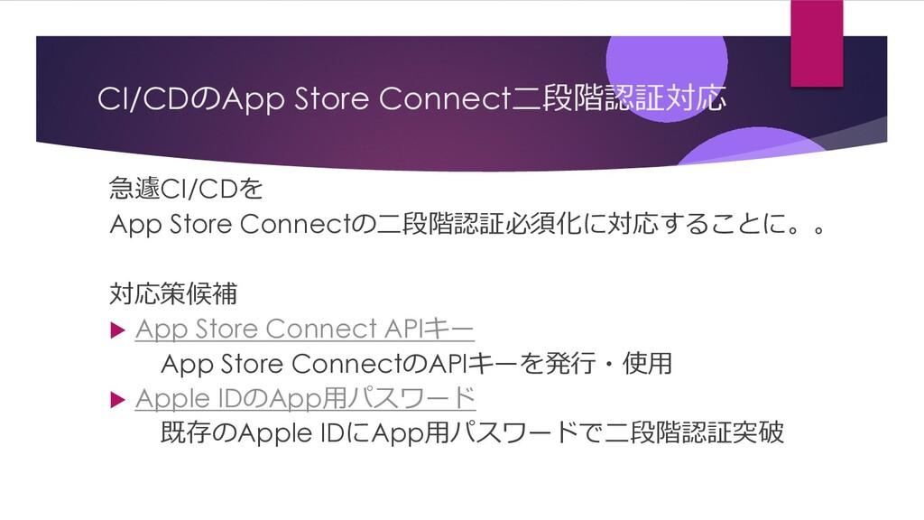 CI/CDのApp Store Connect⼆段階認証対応 急遽CI/CDを App Sto...