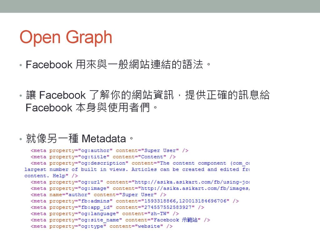 Open Graph • Facebook 用來與一般網站連結的語法。 • 讓 Fac...