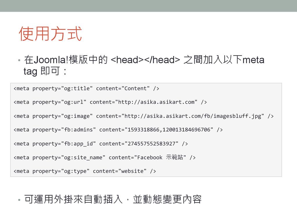 使用方式 • 在Joomla!模版中的 <head></head> 之間加入以下meta...