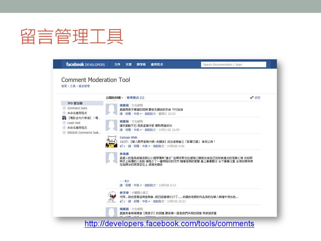 留言管理工具 http://developers.facebook.com/tools/c...