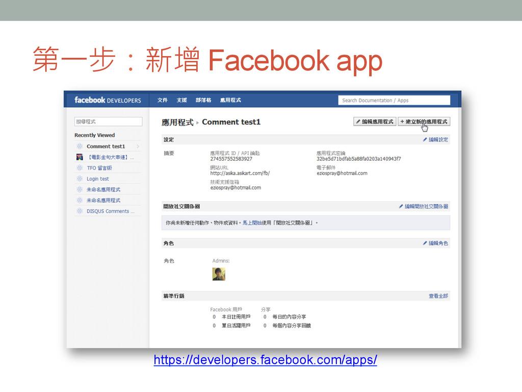 第一步:新增 Facebook app https://developers.facebo...