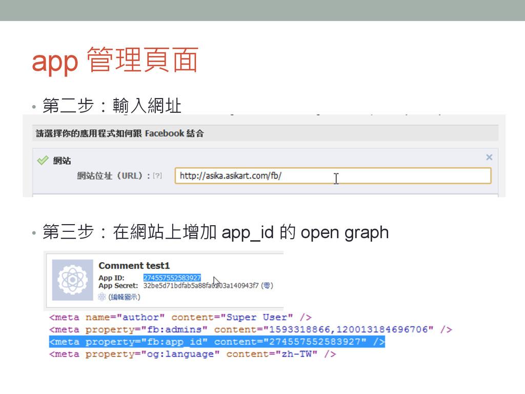 app 管理頁面 • 第二步:輸入網址 • 第三步:在網站上增加 app_id 的 o...