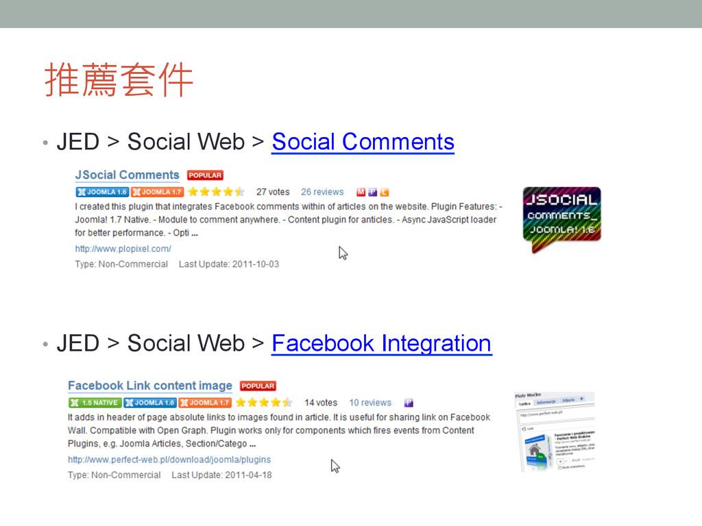 推薦套件 • JED > Social Web > Social Comments •...