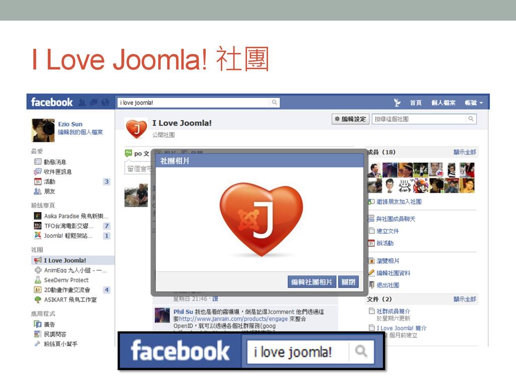 I Love Joomla! 社團