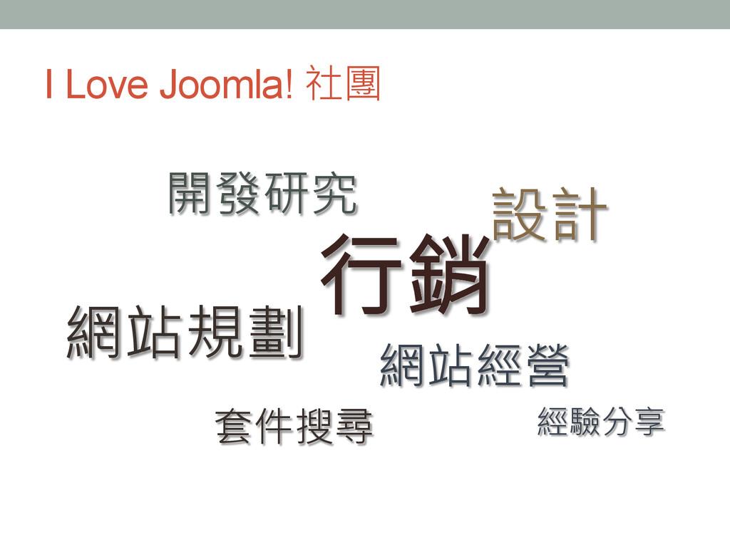 I Love Joomla! 社團 網站規劃 行銷 網站經營 套件搜尋 開...