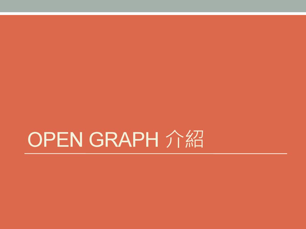 OPEN GRAPH 介紹