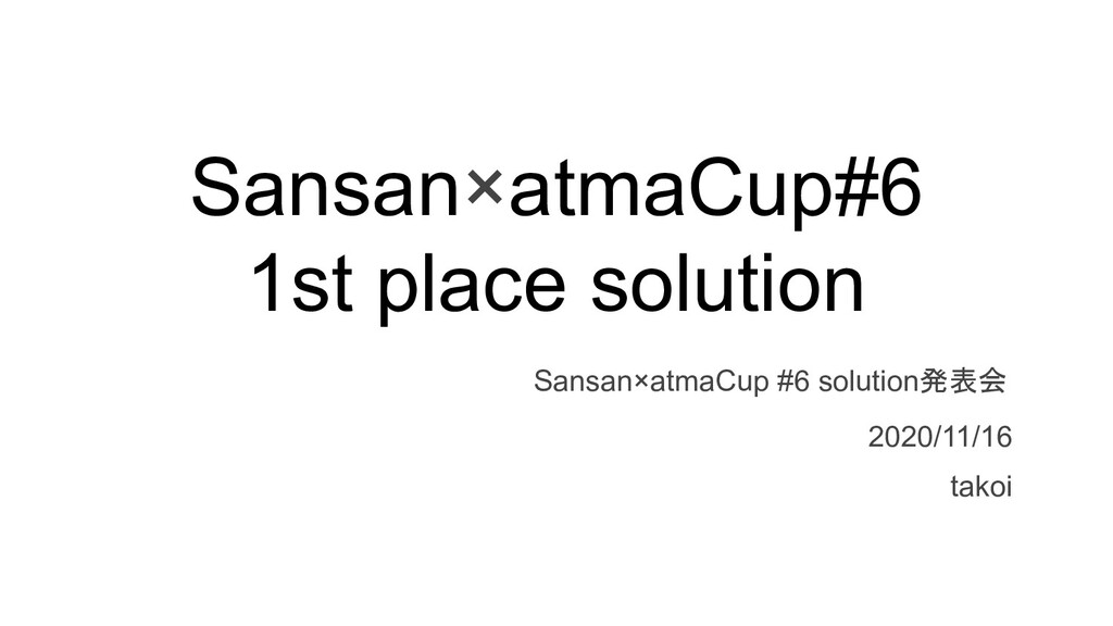Sansan×atmaCup#6 1st place solution Sansan×atma...