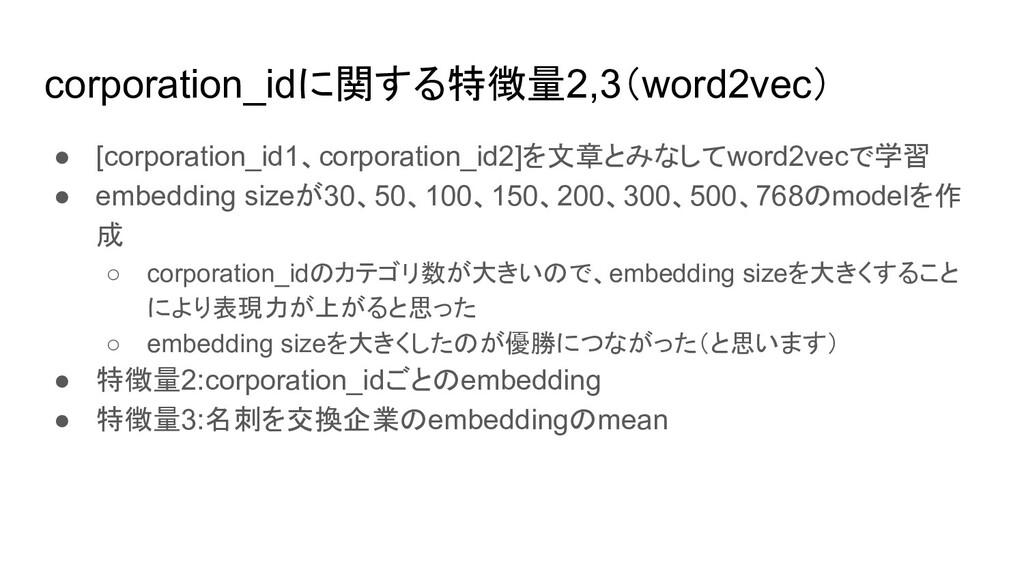 corporation_idに関する特徴量2,3(word2vec) ● [corporati...