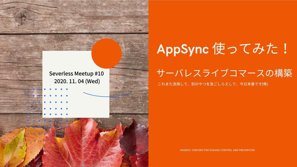 AppSync 使ってみた サーバレスライブコマースの構築 これまた流⽤して、別のやつを ごし...