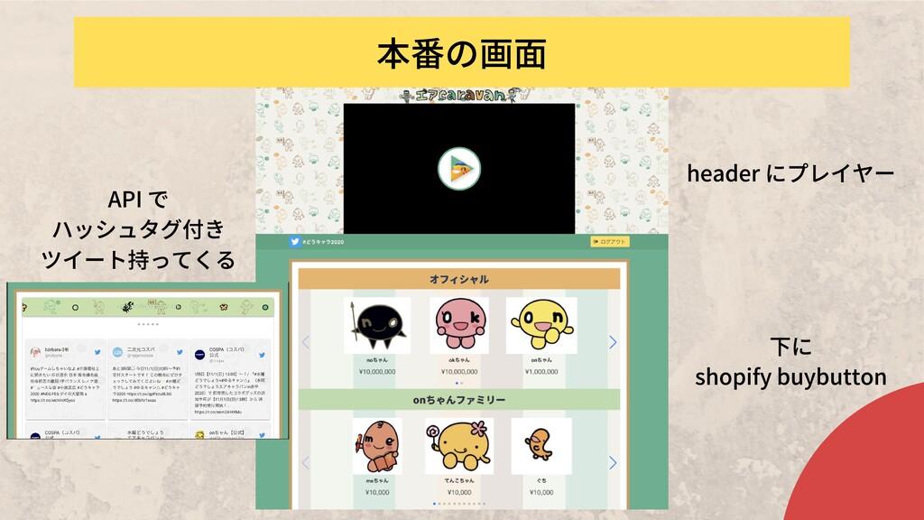 本番の画⾯ headerにプレイヤー 下に shopifybuybutton APIで ...