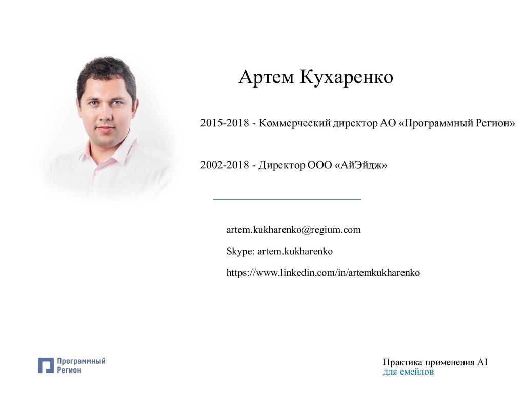 Артем Кухаренко 2015-2018 - Коммерческий директ...