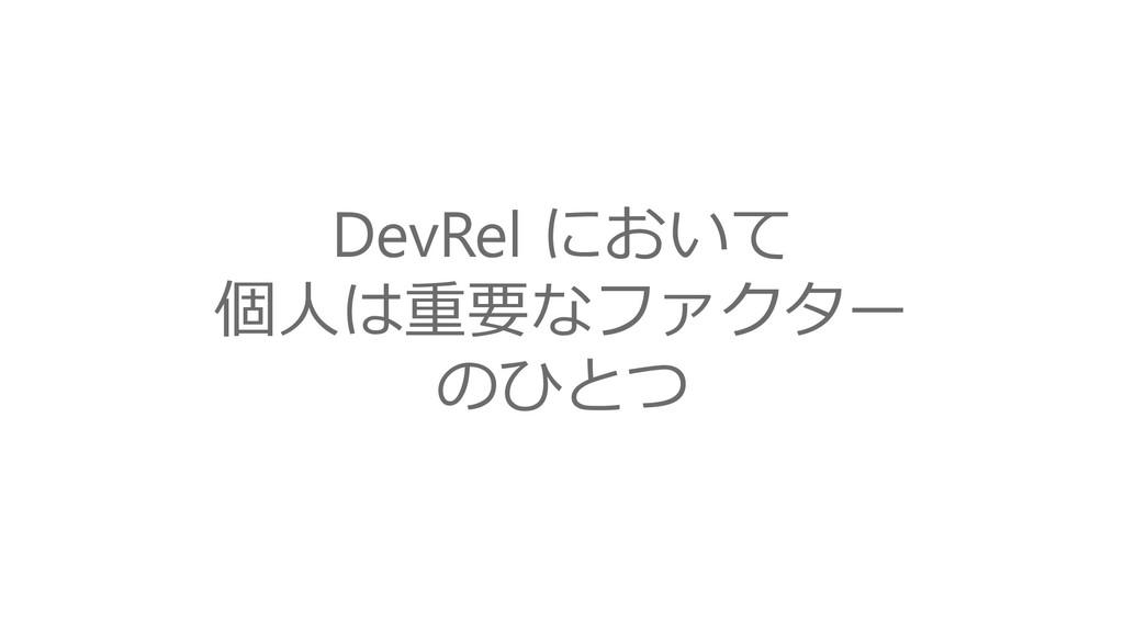 DevRel において 個人は重要なファクター のひとつ