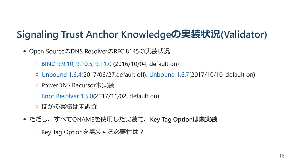 Signaling Trust Anchor Knowledgeの実装状況(Validator...