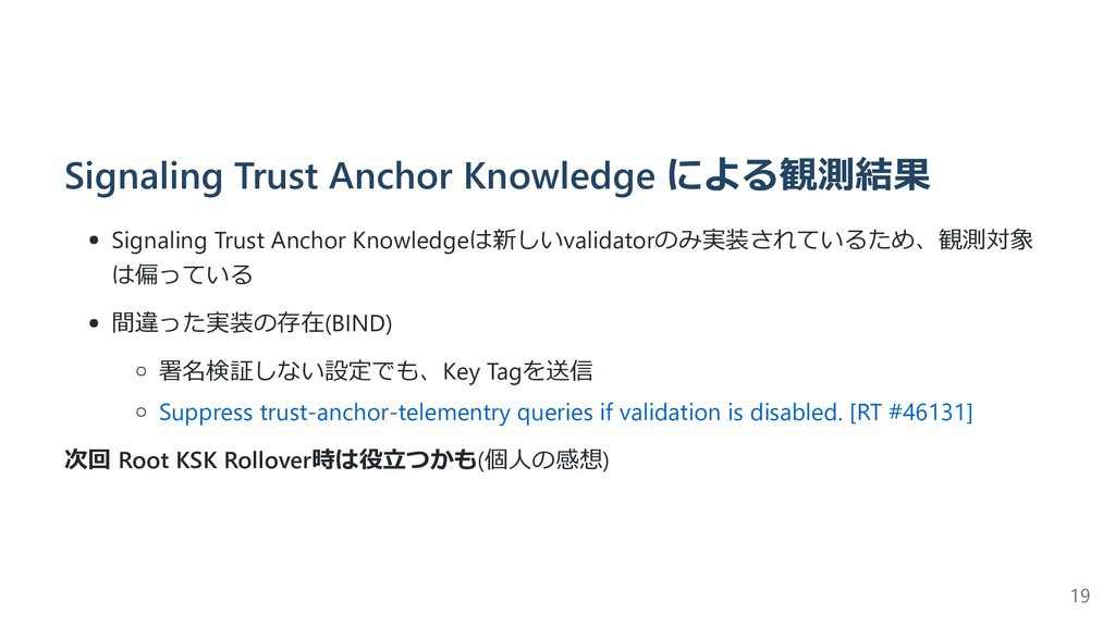 Signaling Trust Anchor Knowledge による観測結果 Signal...