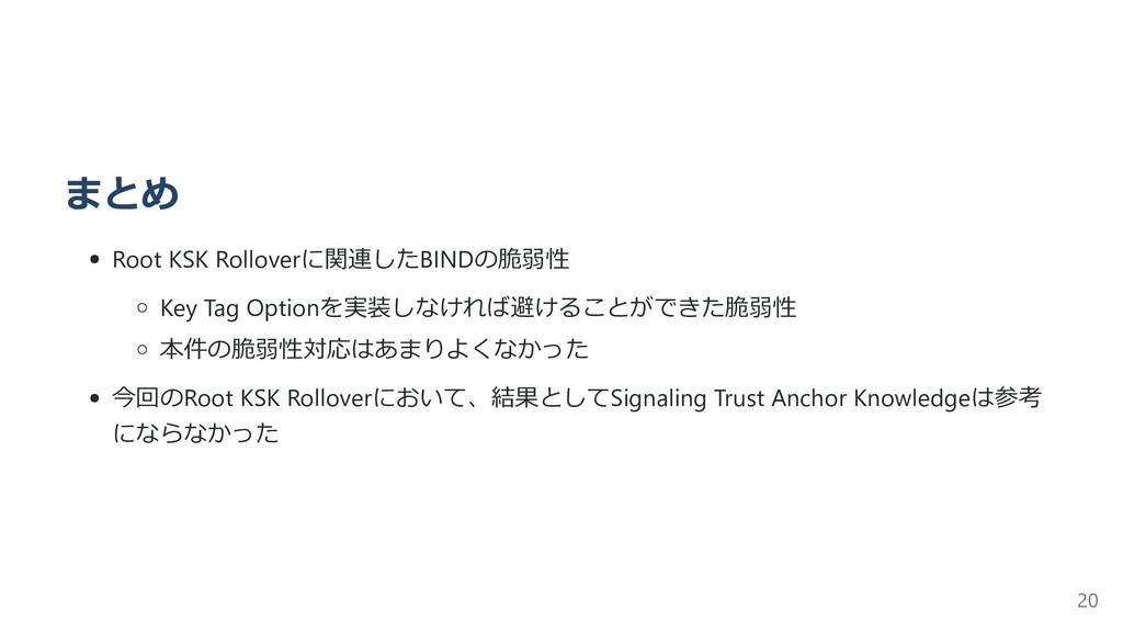 まとめ Root KSK Rolloverに関連したBINDの脆弱性 Key Tag Opti...