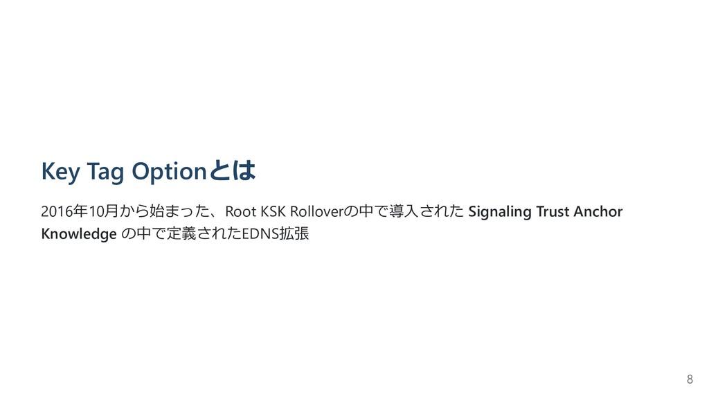 Key Tag Optionとは 2016年10⽉から始まった、Root KSK Rollov...