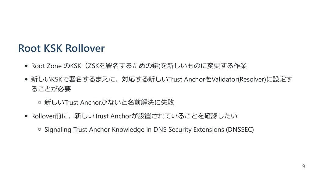 Root KSK Rollover Root Zone のKSK(ZSKを署名するための鍵)を...