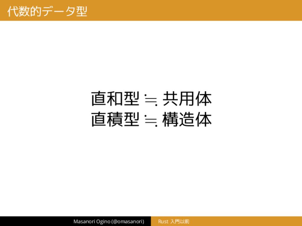代数的データ型 直和型 共用体 直積型 構造体 Masanori Ogino (@omasan...