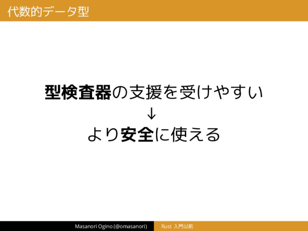代数的データ型 型検査器の支援を受けやすい ↓ より安全に使える Masanori Ogino...