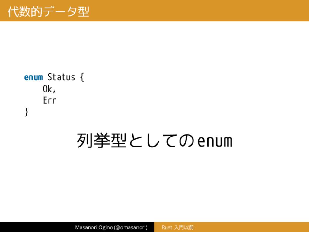 代数的データ型 enum Status { Ok, Err } 列挙型としてのenum Mas...