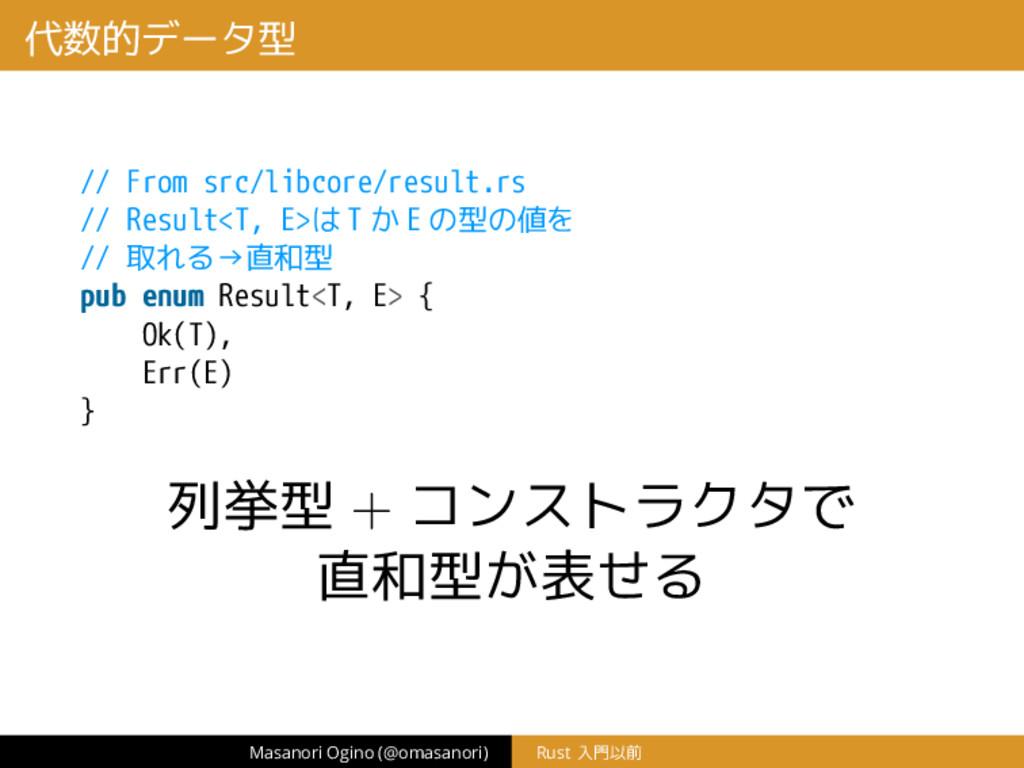 代数的データ型 // From src/libcore/result.rs // Result...