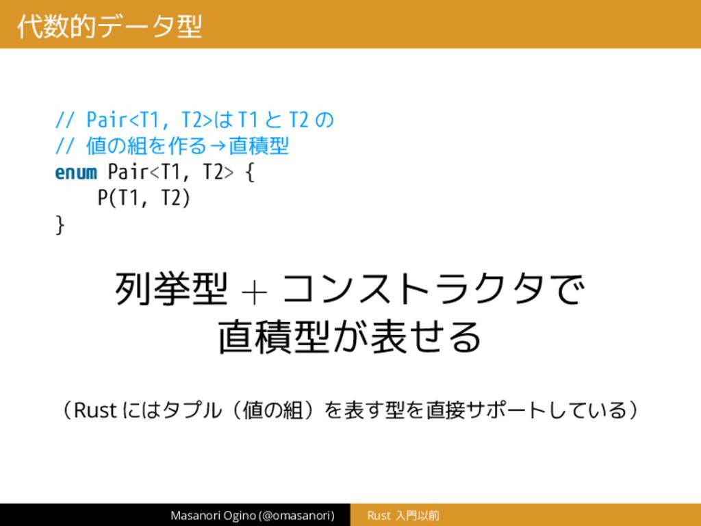 代数的データ型 // Pair<T1, T2>は T1 と T2 の // 値の組を作る→直積...