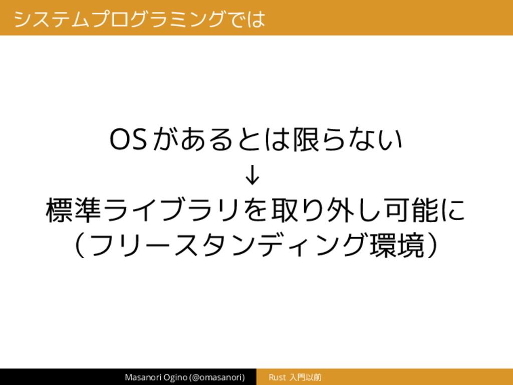 システムプログラミングでは OSがあるとは限らない ↓ 標準ライブラリを取り外し可能に (フリ...
