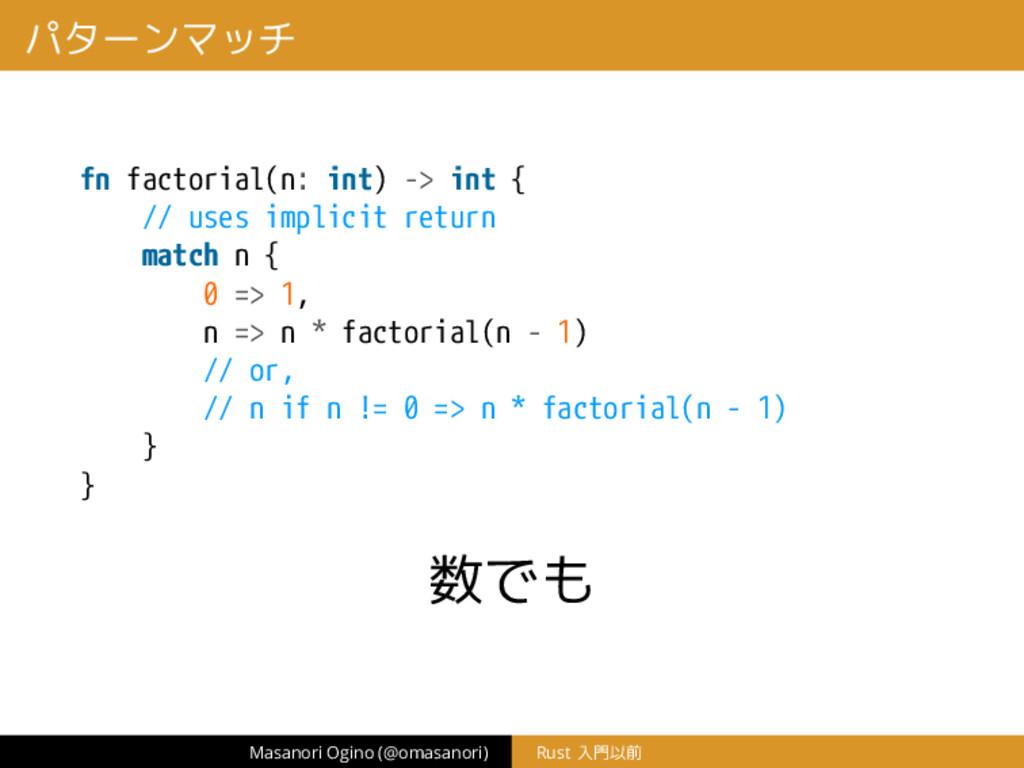 パターンマッチ fn factorial(n: int) -> int { // uses i...