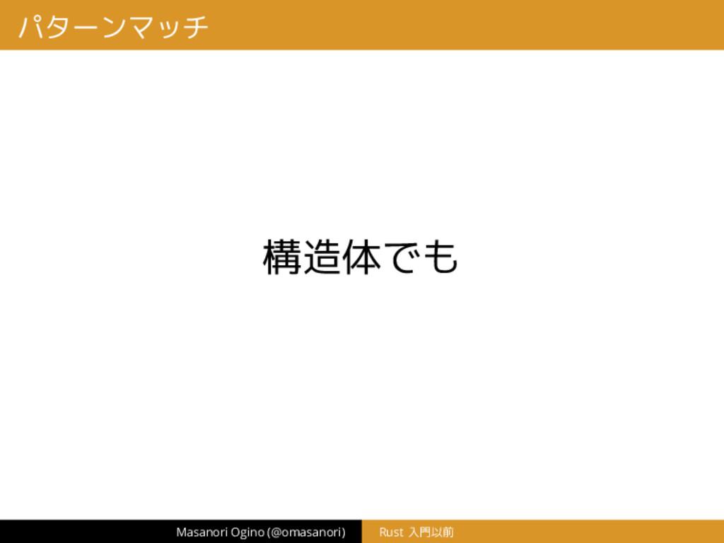 パターンマッチ 構造体でも Masanori Ogino (@omasanori) Rust ...