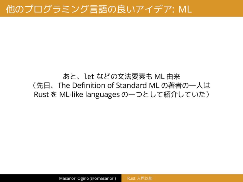 他のプログラミング言語の良いアイデア: ML あと、let などの文法要素も ML 由来 (先...