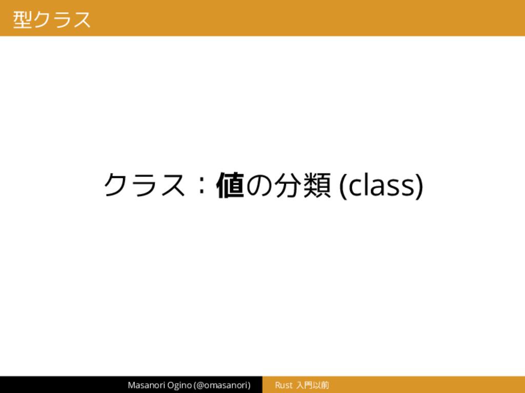 型クラス クラス:値の分類 (class) Masanori Ogino (@omasanor...