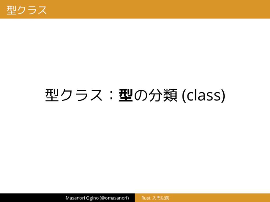 型クラス 型クラス:型の分類 (class) Masanori Ogino (@omasano...