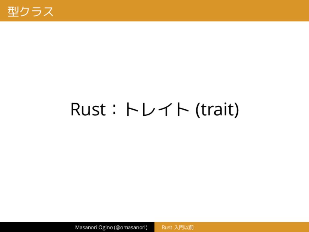 型クラス Rust:トレイト (trait) Masanori Ogino (@omasano...
