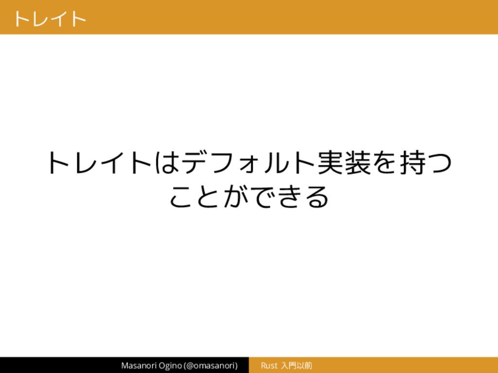 トレイト トレイトはデフォルト実装を持つ ことができる Masanori Ogino (@om...