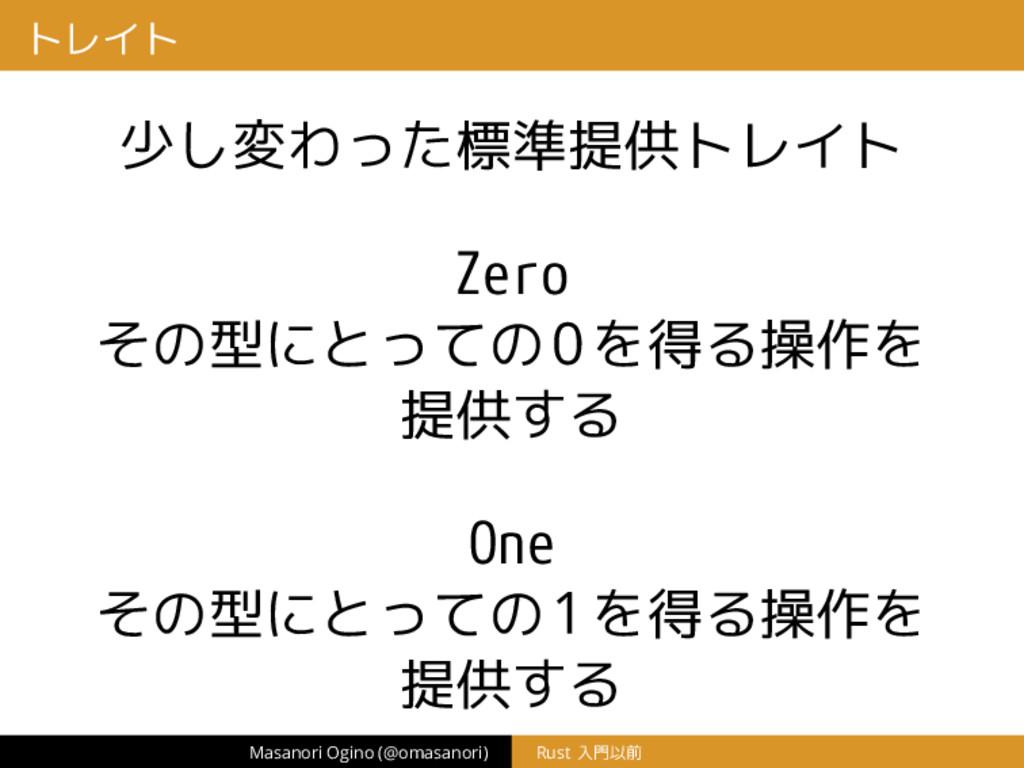 トレイト 少し変わった標準提供トレイト Zero その型にとっての0を得る操作を 提供する O...