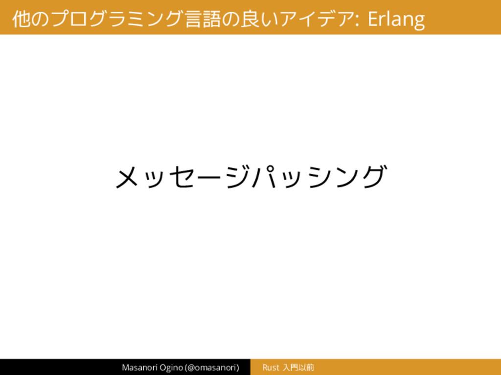 他のプログラミング言語の良いアイデア: Erlang メッセージパッシング Masanori ...