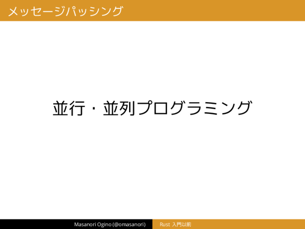 メッセージパッシング 並行・並列プログラミング Masanori Ogino (@omasan...